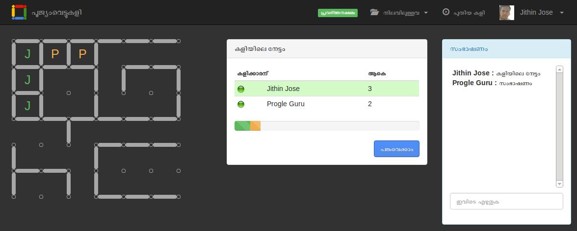 Poojyam.in | Poojyam Vettukali, game usign HTML5 websockets